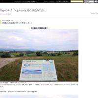 初夏の北海道に行ってきました ⑪ - Beyond of the Journey その旅の向こうに