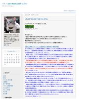 - パチンコ屋の倒産を応援するブログ