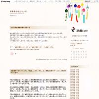 平成29年9月(10月納付分)よりの厚生年金料率をアップしました。 - 派遣業お役立ちメモ