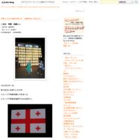沖縄でコミュニケーション強化ツアー。 - 栄養士ブラッシュアップセミナー