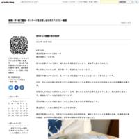 久々に更新です。 - 湘南・茅ケ崎で整体・マッサージをお探しならオステオパシー風美