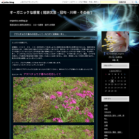 ブログ吟行2009.05.23 - オーガニックな感覚(短詩文芸・冠句・川柳・その他)