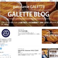 赤ワイン・ガレットブルトンヌ - パティスリーガレット(大阪平野区)「焼きっぱなしガレットブルトンヌ」blog