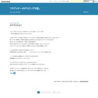 バリお土産カタログ - フラプッチ~のダイビング日記。