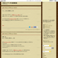 OD TOOL for TRPG ver 15/08/19 - 天翔けるゴブリン亭 屋根裏部屋