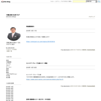 訪問介護事業セミナー秋2018 DVD発売! - 介護企業の社長ブログ