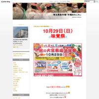 TVにて紹介されます! - 埼玉県魚市場「市場あれこれ」