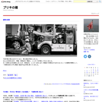 ROCK IN JAPAN2017 8/5 花火 - ブリキの箱