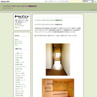 住宅ストック循環支援事業 - 名古屋店舗住宅デザイン トリップエコーデザインオフィス(テラシマ建築設計室)