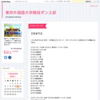 第62回全日本学生競技ダンス選手権大会結果 - 東京外国語大学競技ダンス部