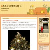 アルバイト - 広島もみじの冒険日誌 in Sweden