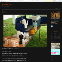 つながる - Nakai Act