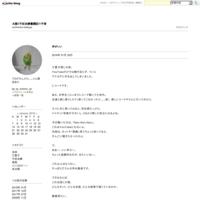 汀夏子さん - 太腕!不妊治療奮闘記+不育