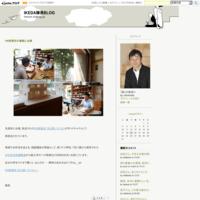 「ikeda隊長ブログ移行します!」 - IKEDA隊長BLOG