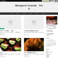 お知らせ - Metzgerei Kusuda blog