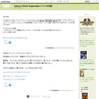 3回目のShe, in the haze - ★Jesus Christ Superstar★ファンの日記