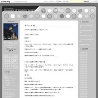 想い出の時のつながり - museum of modern happiness west53rd日本閣