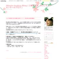 共同募金会の名を騙った詐欺行為にご注意を - Misato-Syakyo.Blog(三郷市社協・ボランティアセンターのブログ)