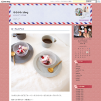 豆乳プリン - ゆらゆら blog