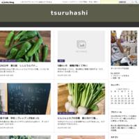 ひとり時間は大事 - tsuruhashi