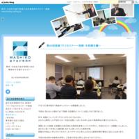 第41回価値作りセミナー セミナー資料 - 東京・大田区の益子税理士会計事務所のセミナー情報