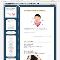 【3月】&【4月】活動予定 - 特定非営利活動法人 スペシャルオリンピックス日本・兵庫・宝塚