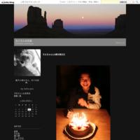 そら11歳の誕生日 - カイヌシの日記