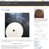 デジタル化その16ヨーゼフ・ハシッド - いぼたろうの あれも聴きたい これも聴きたい