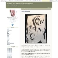 鼻3 - 山口マサオ blog  MASAO YAMAGUCHI BLOG