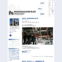 外壁のお色直し - NAGASAKAGUMI-blog