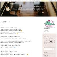 明けましておめでとうございます♪ - Shinsei Cafe 株式会社新聖都市開発 社長のブログ