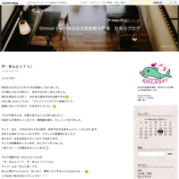 Mステ獣ゆく細道! - Shinsei Cafe 株式会社新聖都市開発 社長のブログ
