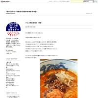 5年ぶりのダンダン亭 食べログの投稿者の「気になる点」出来る限り回答する。(高岳駅 代官町 ダンダン亭) - に負けてられない!が復活!名古屋の担々麺 (坦々麺)!