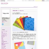 カレンダー革命!「脱プラ」時代に向けたリングレスecoカレンダー - tokyo shiki blog