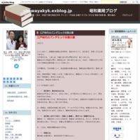 不妊相談の方針 - 昭和薬局ブログ