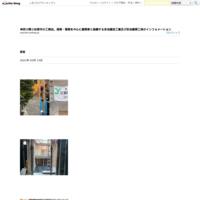 採用情報・正社員募集のお知らせ - 神奈川県小田原市の工務店。湘南・箱根を中心に建築家と協働する安池建設工業及び安池建築工房のインフォメーション