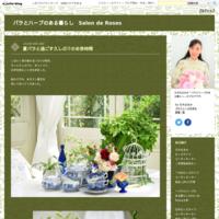 こちらの記事がエキサイトブログ「みんなの投稿」でご紹介頂きました! - 元木はるみのバラとハーブのある暮らし・Salon de Roses