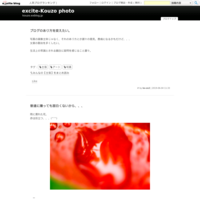 ブログのあり方を変えたい。 - excite-Kouzo photo