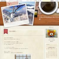 台湾ラーメン♪ - リラックマとちょいスイフトなブログ
