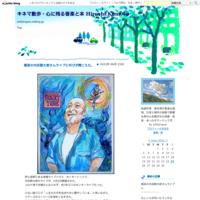 山猫軒に響く生の呼吸 - キネマ散歩・心に残る音楽と本 Hiroshi.Komoto