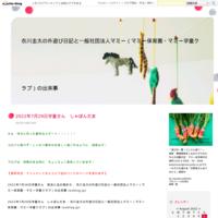 2018年10月6日開園状況、7日運動会予定について - 衣川圭太の外遊び日記と一般社団法人マミー(マミー保育園・マミー学童クラブ)の出来事