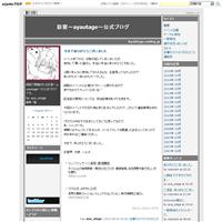 今までありがとうございました - 彩宴~ayautage~公式ブログ