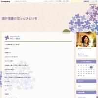続??9.医療通訳 - 酒井理惠のほっとひといき