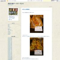 ブログのお引越しのお知らせ - 池田の森ベーカリーだより