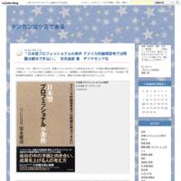 「サイコパス」中野信子 著文藝春秋 - ドンカンはツミである