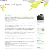 翻訳家になる道 by 小桜