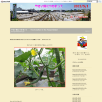 New!対話 - やさい畑につかまって     The Catcher in the Yasai-Fields!