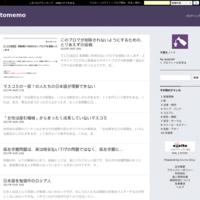 日本語を勉強中のロシア人 - tomemo