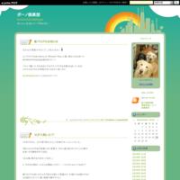 新ブログのお知らせ - ボーノ倶楽部