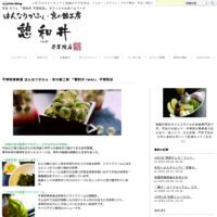 営業時間短縮のお知らせ - 京都宇治・平等院|はんなりカフェ・京の飴工房 【憩和井】
